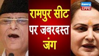 रामपुर सीट पर जबरदस्त जंग | Jaya Prada-Azam Khan में कड़ा मुकाबला |#DBLIVE