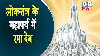 Loksabha Election 2019 |आम से लेकर खास कर रहे हैं मतदान| #Phase3 |#VotingRound3