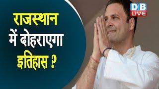 राजस्थान में दोहराएगा इतिहास ? Rahul Gandhi addresses election rally in Dungarpur, Rajasthan
