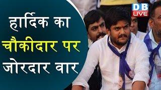 हमें प्रधानमंत्री चाहिए- Hardik Patel |Hardik patel latest news |  #DBLIVE