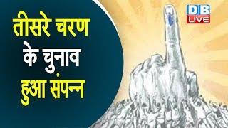 Election 2019 | 3rd Phase voting | दिग्गजों की किस्मत ईवीएम में हुई बंद | #DBLIVE