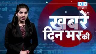 23 April 2019 |दिनभर की बड़ी ख़बरें | Today's News Bulletin | Hindi News India |Top News | #DBLIVE