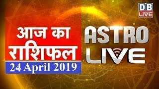 24 April 2019 | आज का राशिफल | Today Astrology | Today Rashifal in Hindi | #AstroLive | #DBLIVE