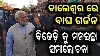 PM Modi's Historical speech in Balasore-ନବୀନ୍ ଙ୍କ ଉପରେ ଜୋରଦାର୍ ବର୍ଷିଲେ-PPL News Odia-Bhubaneswar