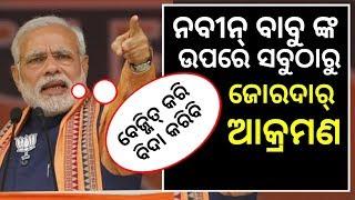 PM Narendra Modi slams CM Naveen Patnaik in Odisha-ପ୍ରବଳ ବର୍ଷିଲେ, ବିଷ ଓଗାଳିଲେ-PPL News Odia