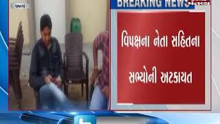 જામનગર  : PM નરેન્દ્ર મોદીના આગમન પહેલાં વિપક્ષના લોકોની અટકાયત કરાઈ