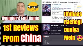 Avengers End Game 1st REVIEW From CHINA & Advance Booking Update