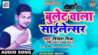 बुलेट वाला साइलेन्सर Shivesh Mishra का सबसे गरमा गरम Gaana | New Bhojpuri Song 2019