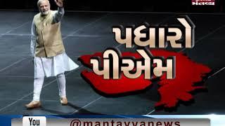 અમદાવાદ: CM Vijay Rupani નું વસ્ત્રાલ ખાતે સભાને સંબોધન