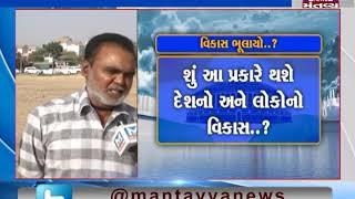 Maru Mantavya (05/02/2019) | Mantavya News
