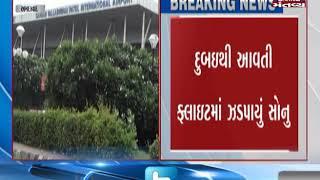 Ahmedabad: Gold worth Rs 35.67 lakh seized at airport | Mantavya News