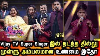Vijay Tv Super Singer நிகழ்ச்சியில் நடந்த பித்தலாட்டம் வெளிவந்த உண்மை இதோ|Vijay Tv Super Singer