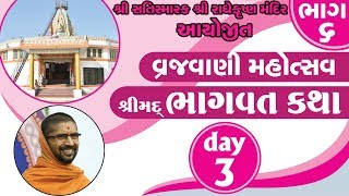 Shreemad Bhagwat Katha Vrajvani 2019 Day 3 PM