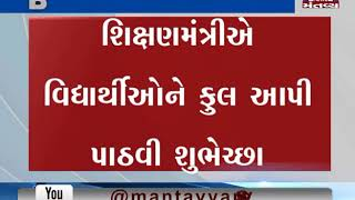 Gujarat Board Exams:Education Minister Bhupendrasinh Chudasama wish students with a flower