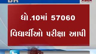 Rajkot: Std 10 & 12th Board Exam first paper completed | Mantavya News
