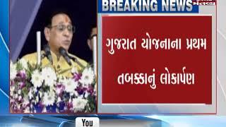 Banaskantha: CM Vijay Rupani inaugurates Safe & Secure Scheme | Mantavya News