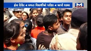 Surat: Students have been deprived of board exams due to the suspension of the school