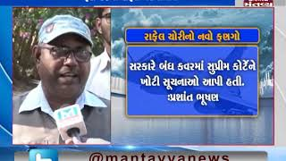 Maru Mantavya: રાફેલ ચોરીનો નવો ફણગો (07/03/2019) | Mantavya News