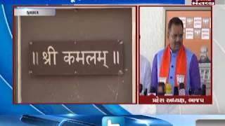Gandhinagar:In Kamalam, meeting was organized in the chairmanship of BJP's Om Mathur & Jitu Vaghani