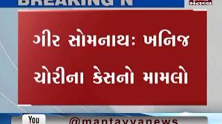 Gir Somnath: In illegal mining case, Court has put stay on punishment of Congress MLA Bhagwan Barad