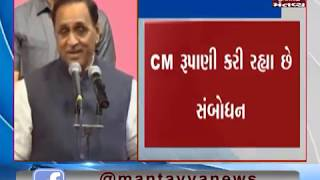 Gandhinagar:CM Vijay Rupani addresses 'Mahila Sammelan' at Town Hall on International Women's Day