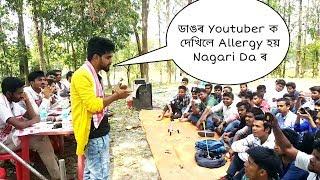 Level দিয়া YouTuber ৰ কথা কলে Nagari Entertainment চেনেলৰ Dildar ভাই Bilasipara Youtube Rock meet-up