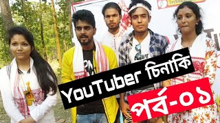 All Youtuber Event_Rock meet-up চিনাকি পৰ্ব-১ // Peasants by Technical Anxious Ft.RUHUL360