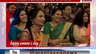 Mantavya Foundation organises Women's Eminence Award | Mantavya News