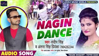 #Antra Singh Priyanka - नागिन डांस - Nagin Dance - Sandeep Singh - Bhojpuri Songs 2019