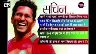 HBD सचिन तेंदुलकर_ ... इसलिए करोड़ों देशवासियों के दिलों में बस गया ये लिटिल मास्टर