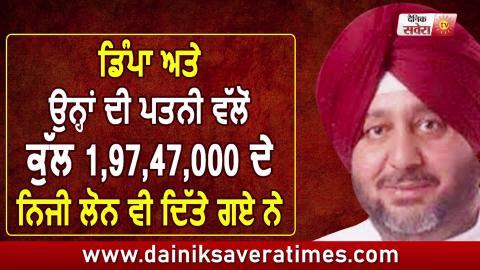 Video - जानिए Khadoor Sahib से Congress Candidate Jasbir Dimpa की कितनी है Property