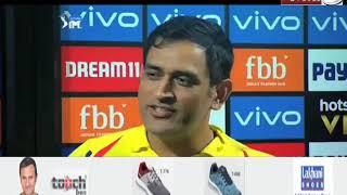 M.S.DHONI ने खोला IPL में CHENNAI SUPERKINGS की निरंतरता का रहस्य