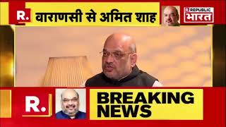 Shri Amit Shah's interview to Republic Bharat : 24.04.2019