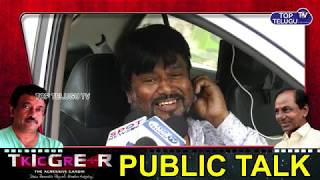 Public Reaction On RGV KCE Biopic Movie | #RGV | Ram Gopal Varma | Top Telugu TV