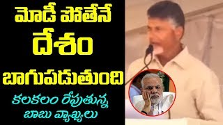 Chandrababu Naidu Comments on Modi | #TDP | AP Election Result 2019 | Top Telugu TV