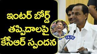 ఇంటర్ బోర్డ్ తప్పిదాల పై కేసీఆర్ స్పందన | KCR About Inter Results 2019 Failure | Top Telugu TV