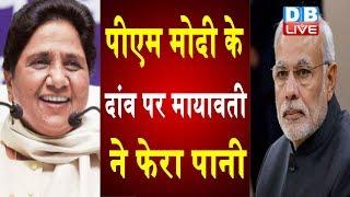 PM Modi के दांव पर Mayawati ने फेरा पानी | PM Modi पर लगाया झूठ बोलने का आरोप | #DBLIVE