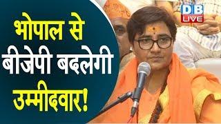 भोपाल से BJP बदलेगी उम्मीदवार ! Sadhvi Pragya Singh के बयानों से परेशान BJP |#DBLIVE