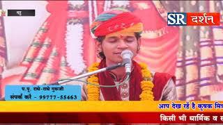    श्रीमद भागवत कथा    परम पूज्य राधे - राधे गुरूजी    गुजरखेड़ा महू इंदौर    दिन 2  