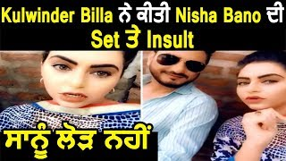 Kulwinder Billa ਨੇ ਕੀਤਾ Nisha Bano ਨੂੰ  ਸ਼ਰਮਿੰਦਾ | Funny Video l Dainik Savera