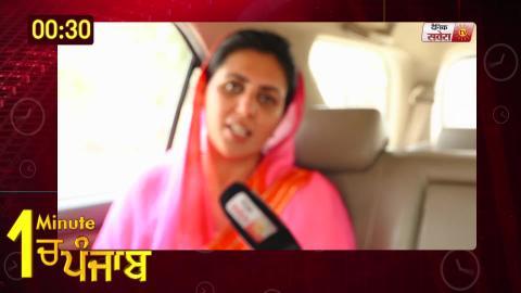 VIdeo- 1 Minute में देखिए पूरे Punjab का हाल. 24.4.2019
