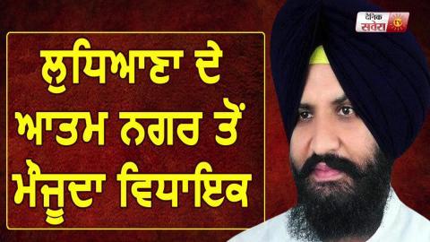 VIdeo- Lok Sabha के बाद Punjab में होंगी By-Election