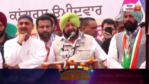 Video- Kewal Singh Dhillon के साथ Nomination File करने पहुंचे Captain