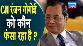 CJI Ranjan Gogoi को कौन फंसा रहा है ? |Lawyer Utsav Bains हलफनामा दायर करें- SC