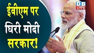 EVM पर घिरी मोदी सरकार! | PM Modi ने EVM का किया बचाव | pm modi latest news | #DBLIVE