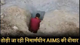 निमार्णधीन AIIMS की दीवार तोड़े जाने का Video viral, सुरक्षा पर उठे सवाल