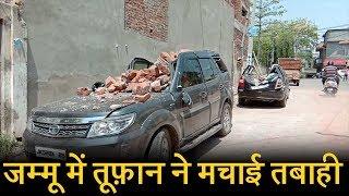 Jammu में तूफ़ान ने मचाई तबाही, दो गाड़ियां क्षतिग्रस्त, कई पेड़ उखड़े
