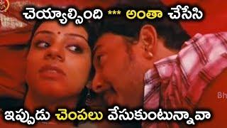 చెయ్యాల్సింది అంతా చేసేసి ఇప్పుడు చెంపలు వేసుకుంటున్నావా  - Telugu Movie scenes - Tanish, Anchal