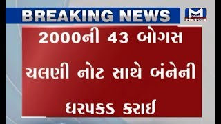 Surat: Police caught 2 men with 43 fake notes of Two Thousand | Mantavya News