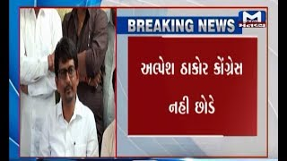 """Alpesh Thakor says, """"I will stay in Congress and continue to support the Congress"""""""